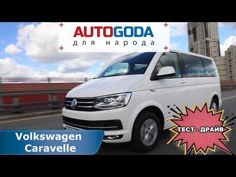 Volkswagen Caravelle – с видеообзора на тест-драйв. Фольксваген Каравелла Т6