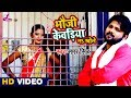 भउजी केवडिया नs खोले - #Video Song - Bhauji Kewadiya Na Khole - Samar Singh - Bhojpuri Songs 2018 Mp3
