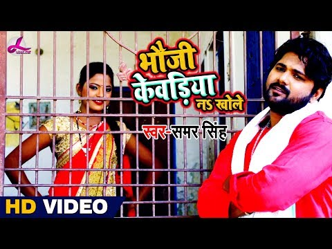 भउजी केवडिया नs खोले - #Video Song - Bhauji Kewadiya Na Khole - Samar Singh - Bhojpuri Songs 2018