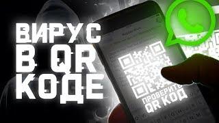 Вирус в QR-коде или как взломать WhatsApp