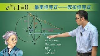 最美的数学公式是哪个?自然数是如何拓展出复数的?李永乐老师讲欧拉公式(2018最新)