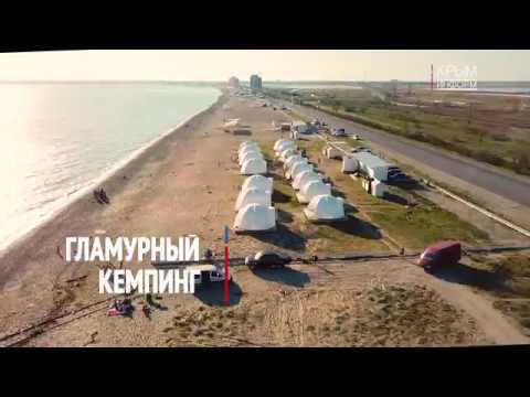 Первый в Крыму глэмпинг оборудовали в Евпатории