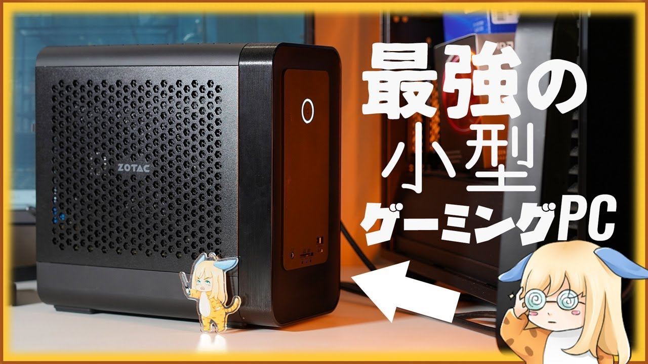 【144fps超】最強の小型ゲーミングPCを検証【GeForce RTX 3070 究極、登場。】