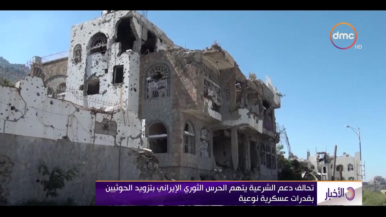 dmc:الأخبار - تحالف دعم الشرعية يتهم الحرس الثوري الإيراني بتزويد الحوثيين بقدرات عسكرية نوعية
