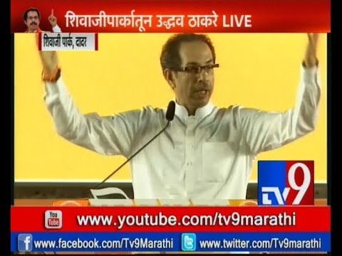 LIVE Uddhav Thackeray Full Speech Shivsena Dasara Melava 2018 शिवसेना दसरा मेळावा-TV9