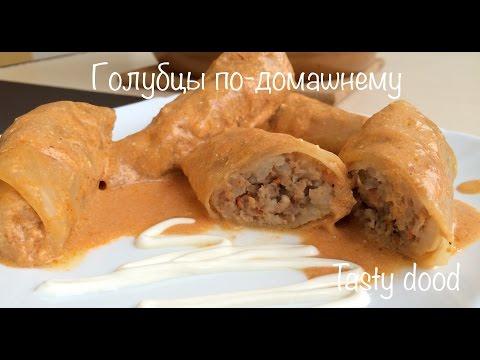 Голубцы - пошаговый рецепт!Очень вкусные и сочные в соусе по-домашнему!