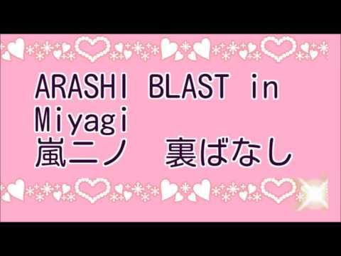 ARASHI BLAST in Miyagi  嵐 ニノ 宮城コンサート裏話 いっぱい♪