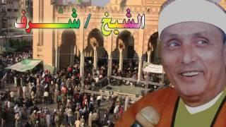 الشيخ شرف  سيدنا الحسين النسخه الاصليه انتاج صوت الغربيه