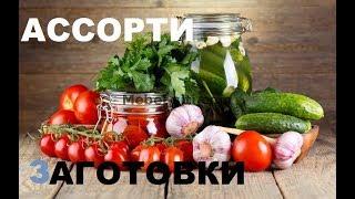 Сборное Овощное Ассорти ( Томаты, Огурцы, Цветная Капуста). Нет Предела Совершенству!