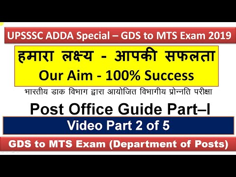 GDS To MTS Post Office Guide Part-I (Class-2)