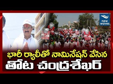 తోట చంద్రశేఖర్ నామినేషన్ ర్యాలీ Thota Chandrasekhar Nomination Rally at Guntur | New Waves