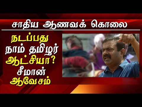 seeman on mugilan - bring the truth out seeman latest speech tamil live news   #seeman  While speaking to the press Naam tamilar Katchi leader Seeman told the media that activist Mugilan has to come forward and inform the public that what exactly happened to him.   he also said like many other people of Tamilnadu that he is also very keen to know what happened to Mangalyaan here is the full speech of semen on Magilan      mugilan news, mugilan latest news, activist mugilan, seeman, seeman speech, seeman latest speech, #seeman, news, live news        tamil news today    For More tamil news, tamil news today, latest tamil news, kollywood news, kollywood tamil news Please Subscribe to red pix 24x7 https://goo.gl/bzRyDm red pix 24x7 is online tv news channel and a free online tv