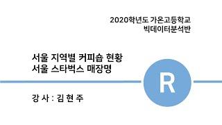 23 서울시커피숍현황