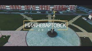 45 ЛЕТ НИЖНЕВАРТОВСКУ