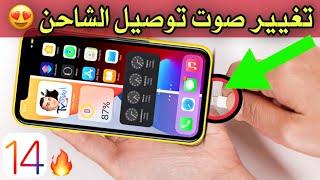 إبداع iOS 14❗️تغيير نغمة الاشعار عند ربط الشاحن مع الايفون 🔥