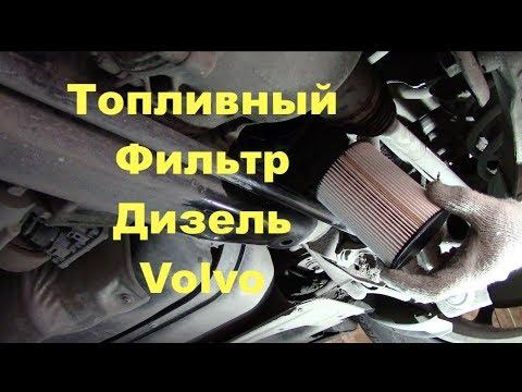 Замена топливного фильтра на Volvo XC70 D4 Дизель