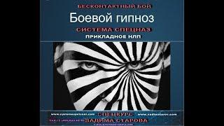 Energy Self Defense Vadim Starov - Энергетика- Гипноз-Экстрасенсорика
