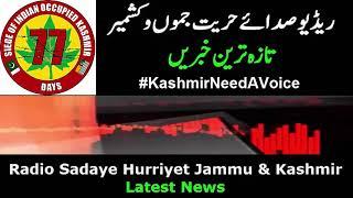 20 10 19 Urdu News Noon 01 from Radio Sadaye Hurriyet Jammu and Kashmir