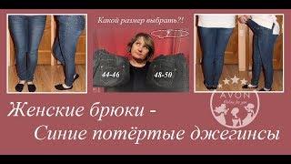 видео Женские синие брюки