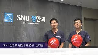 SNU청안과의 한영근 김태완 원장이 드디어 소생캠페인에 참여 안과계로 확산