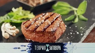 Теория заговора - Самые быстрые диеты. Выпуск от 14.01.2018