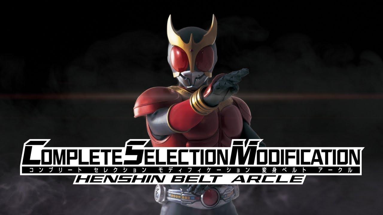 Kamen Rider Kuuga - Tokunation