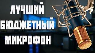 РАСПАКОВКА МИКРОФОНА BM-800/ЛУЧШИЙ МИКРОФОН ЗА 1000 РУБЛЕЙ!!! + TEST