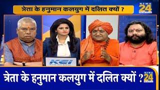 5 Ki Panchayat : त्रेता के हनुमान कलयुग में दलित क्यों ?