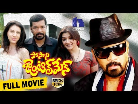 Posani Gentleman Full Movie || Posani Krishna Murali, Aarthi Agarwal