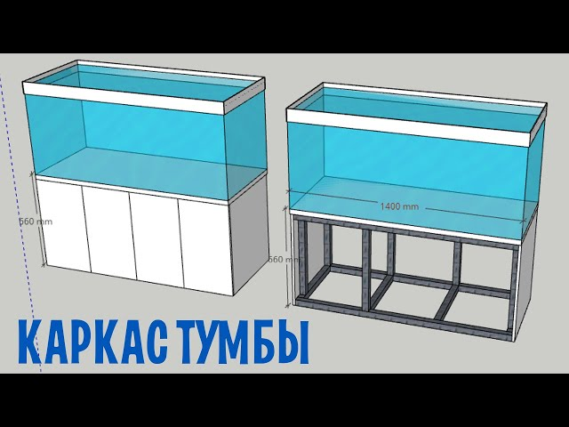 Металлический каркас тумбы для аквариума. Как спроектировать и сделать чертеж в веб-версии Скетчап.