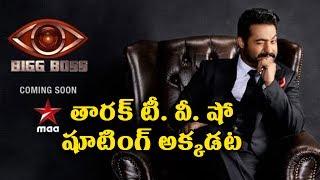 Jr NTR Big Boss Show Shooting In Mumbai | Big Boss Telugu Show | Star Maa Tv