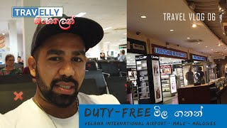 Duty-Free මිල ගනන්  Velana  Nt. Airport - Male - Maldives මගේ නිවාඩුව Sinhalatravelvlog 06