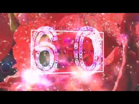 Поздравление с юбилеем 60 лет! С днем рождения! - Лучшие приколы. Самое прикольное смешное видео!
