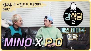 [MINO X P.O] 신서유기 스핀오프 프로젝트 part.1 Teaser | Let's make a KANG'S KITCHEN THEME SONG | 쓰담쓰담