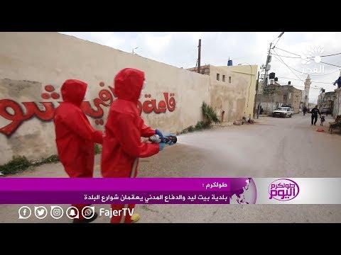 بلدية بيت ليد والدفاع المدني يعقمان شوارع البلدة