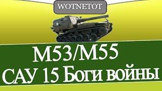 М53/М55 САУ 15 Боги Войны