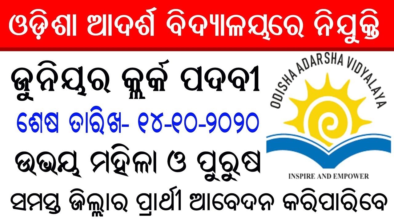 OAVS Recruitment 2020 || Latest Job Notification || Odisha Job Alert