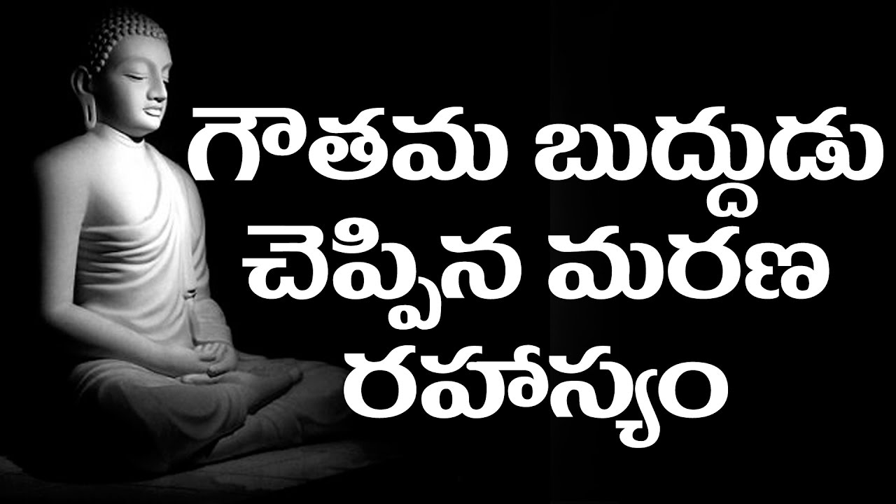 Gautama Buddha Best Sayings Telugu Mystery Videos Youtube