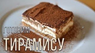 Тирамису классический рецепт Как приготовить тирамису в домашних условиях