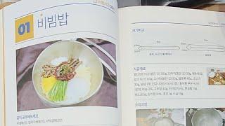 2020년도 한식 비빔밥,도라지생채. 생방송(하쌤의한식…