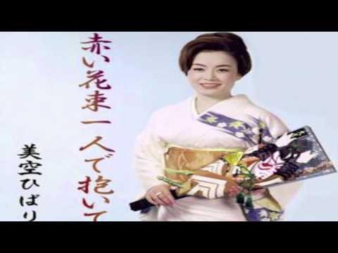 Hibari Misora - Dare De Shou