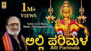 Swami ayyappa - a song from the Album Pallikkattu sung by Veeramani Raju