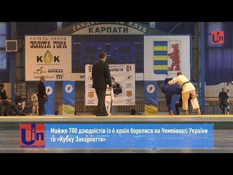 Майже 700 дзюдоїстів із 6 країн боролися на Чемпіонаті України та «Кубку Закарпаття»