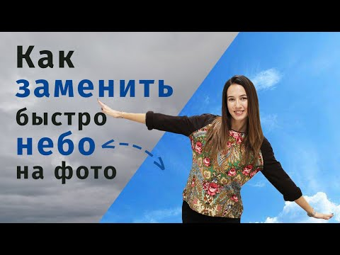 Как заменить небо на фотографии