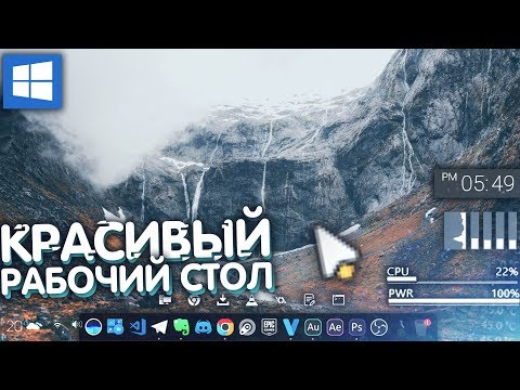 Как изменить рабочий стол в windows 10