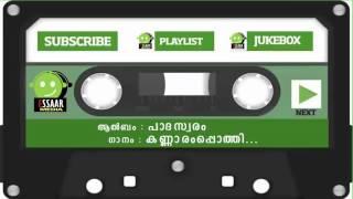 Kannaram Pothi│Thajudheen Vadakara│Album: Padhaswaram│Essaar Media JukeBox