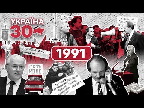 Україна 30. 1991 – Розпад СРСР, Кравчук, революція на граніті, незалежність