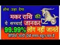 मकर राशि वालों की सम्पूर्ण जीवन की महत्वपूर्ण भविष्यवाणी Full Future Of Capricorn People In Hindi...