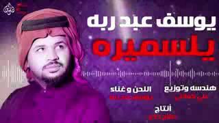 يوسف عبد ربه يالسميره الج دمام 2016 ردح اعراس بيت كطيو