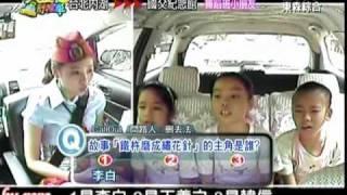 黃金計程車-2009-10-17(鬼鬼) part 1/5[HQ]